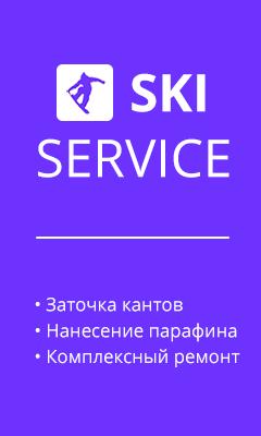 SKI SERVICE. Скисервис для лыж и сноубордов: заточка кантов, нанесение парафина, комплексный ремонт.